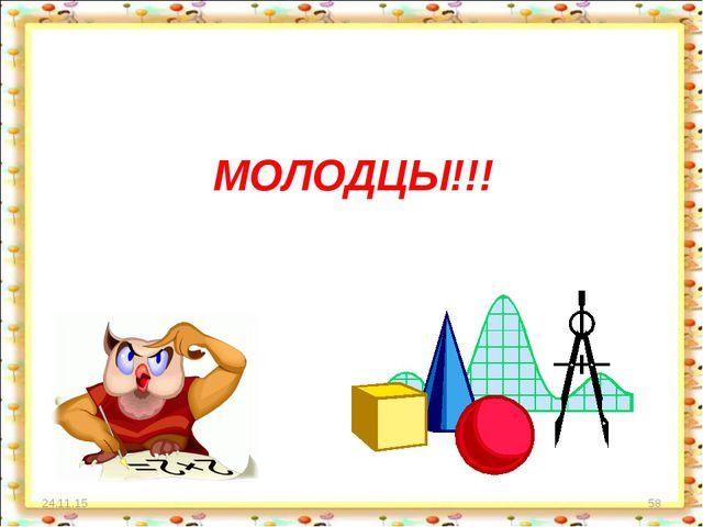 МОЛОДЦЫ!!! * *