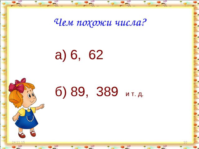 * * Чем похожи числа? а) 6, 62 б) 89, 389 и т. д.