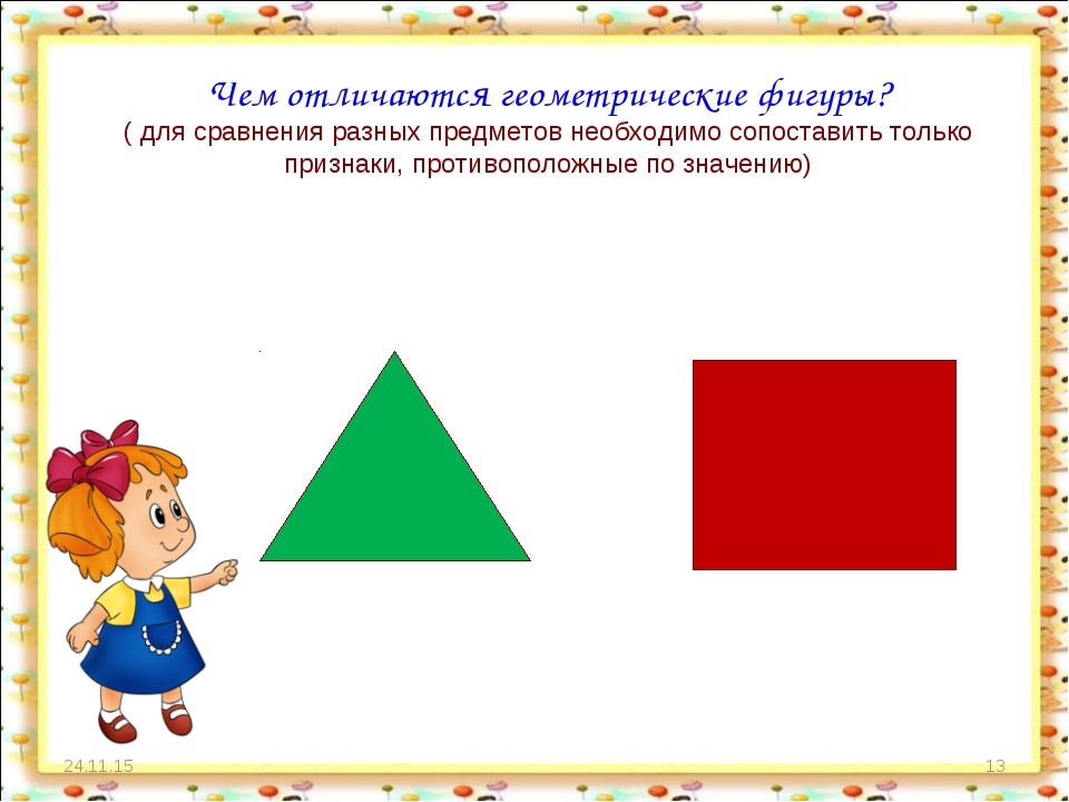 * * Чем отличаются геометрические фигуры? ( для сравнения разных предметов не...