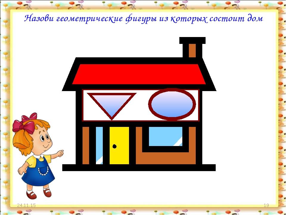* * Назови геометрические фигуры из которых состоит дом