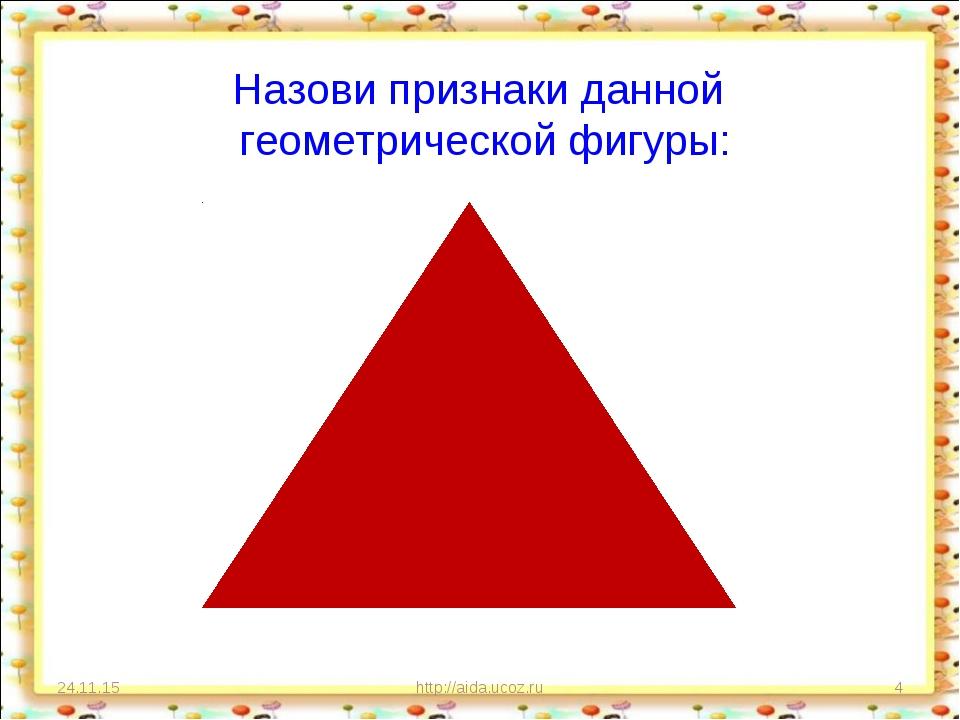 * http://aida.ucoz.ru * Назови признаки данной геометрической фигуры: http://...