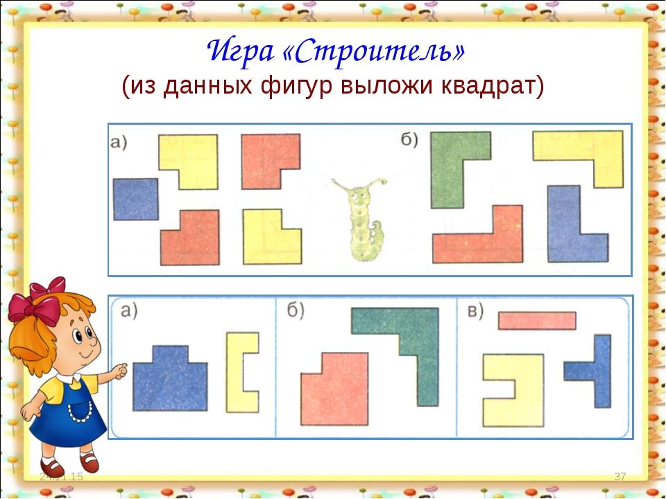 * * Игра «Строитель» (из данных фигур выложи квадрат)