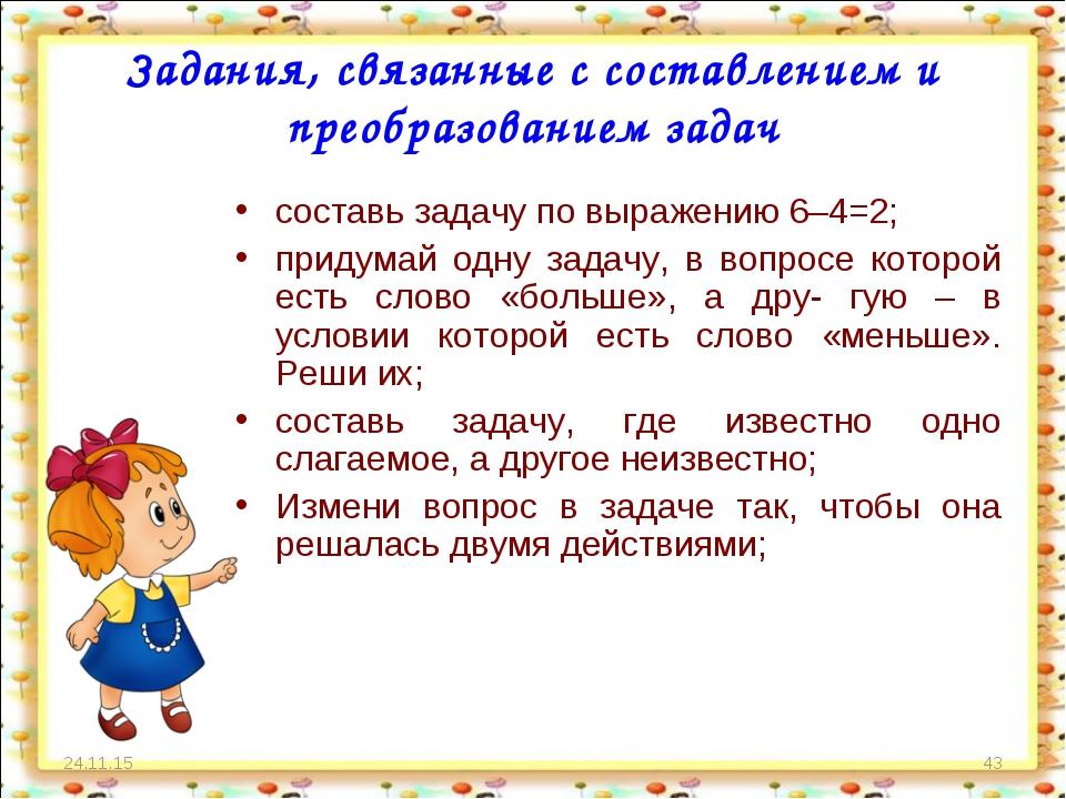 * * Задания, связанные с составлением и преобразованием задач составь задачу...