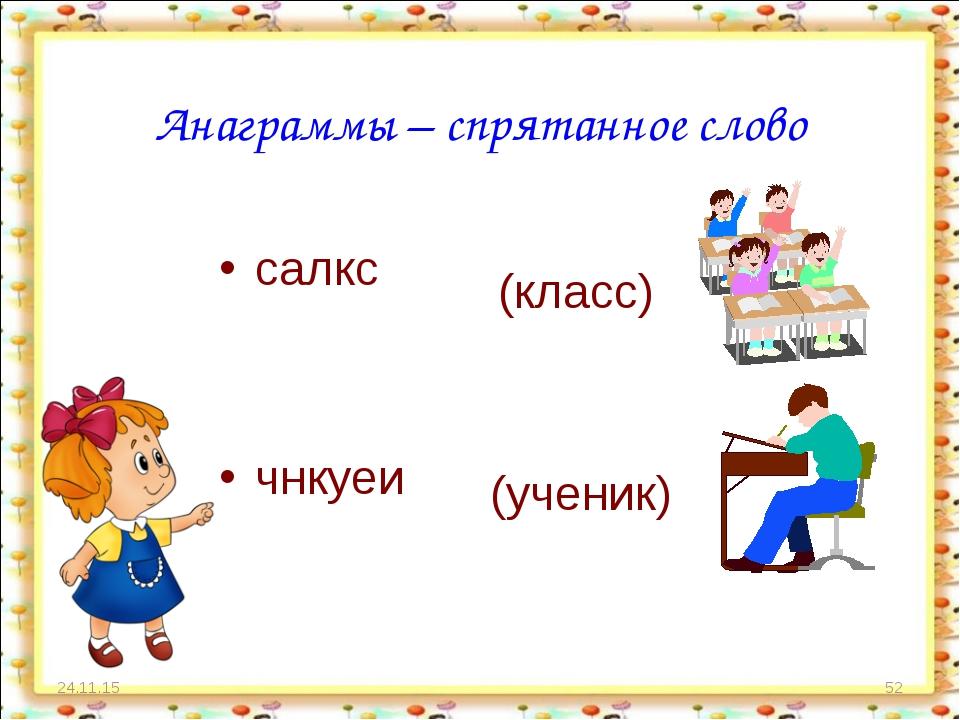 * * Анаграммы – спрятанное слово салкс чнкуеи (ученик) (класс)