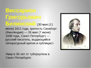 Виссарион Григорьевич Белинский (30 мая (11 июня) 1811 года, крепость Свеабор