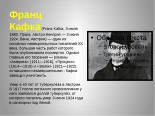 Франц Кафка(Franz Kafka, 3 июля 1883, Прага, Австро-Венгрия — 3 июня 1924, В
