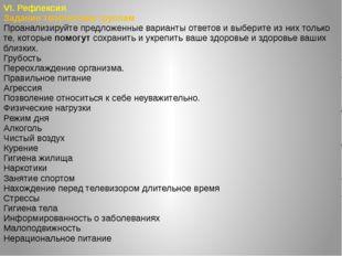 VI. Рефлексия. Задание творческим группам Проанализируйте предложенные вариан