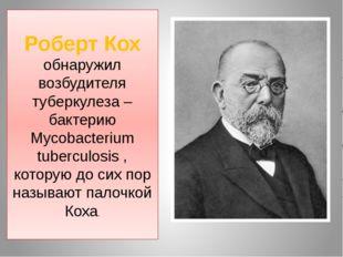 Роберт Кох обнаружил возбудителя туберкулеза – бактерию Mycobacterium tubercu