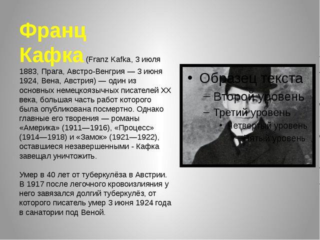 Франц Кафка(Franz Kafka, 3 июля 1883, Прага, Австро-Венгрия — 3 июня 1924, В...