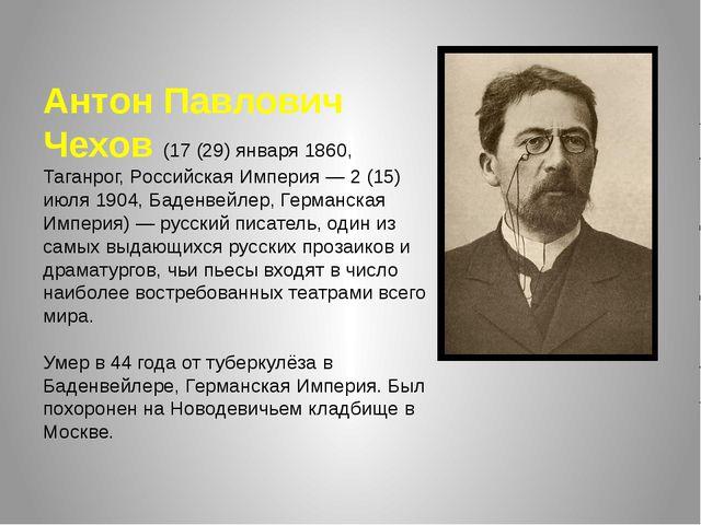 Антон Павлович Чехов (17 (29) января 1860, Таганрог, Российская Империя — 2 (...