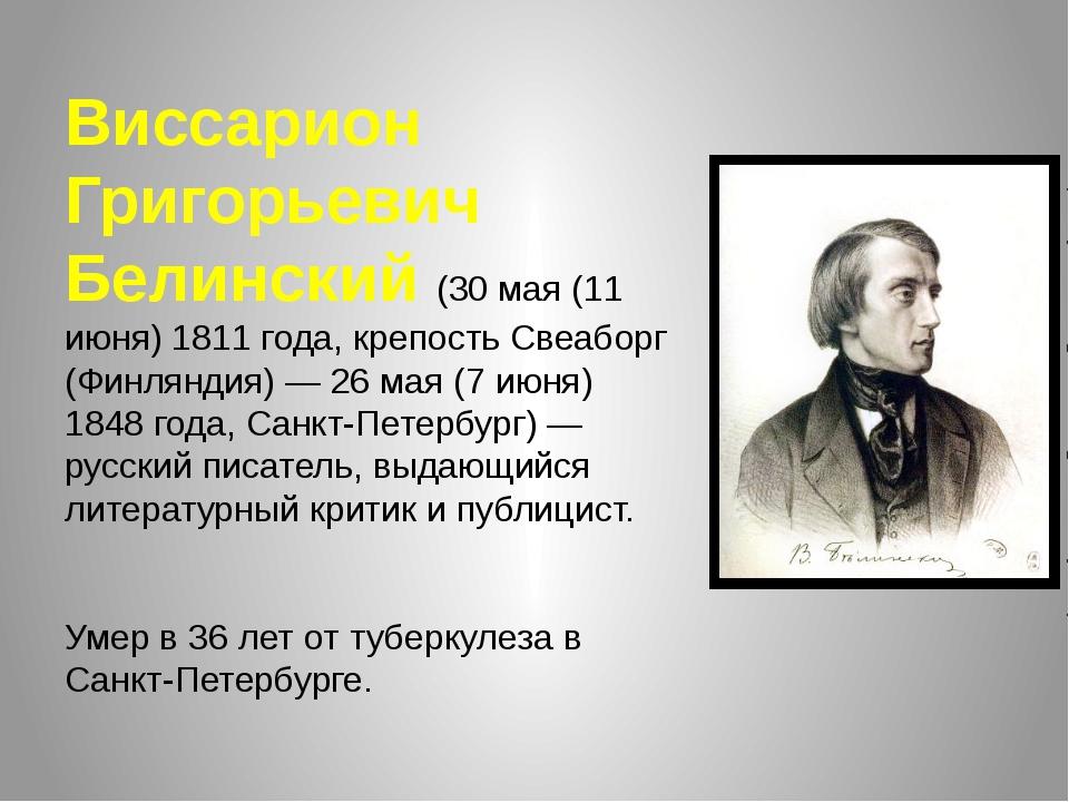 Виссарион Григорьевич Белинский (30 мая (11 июня) 1811 года, крепость Свеабор...