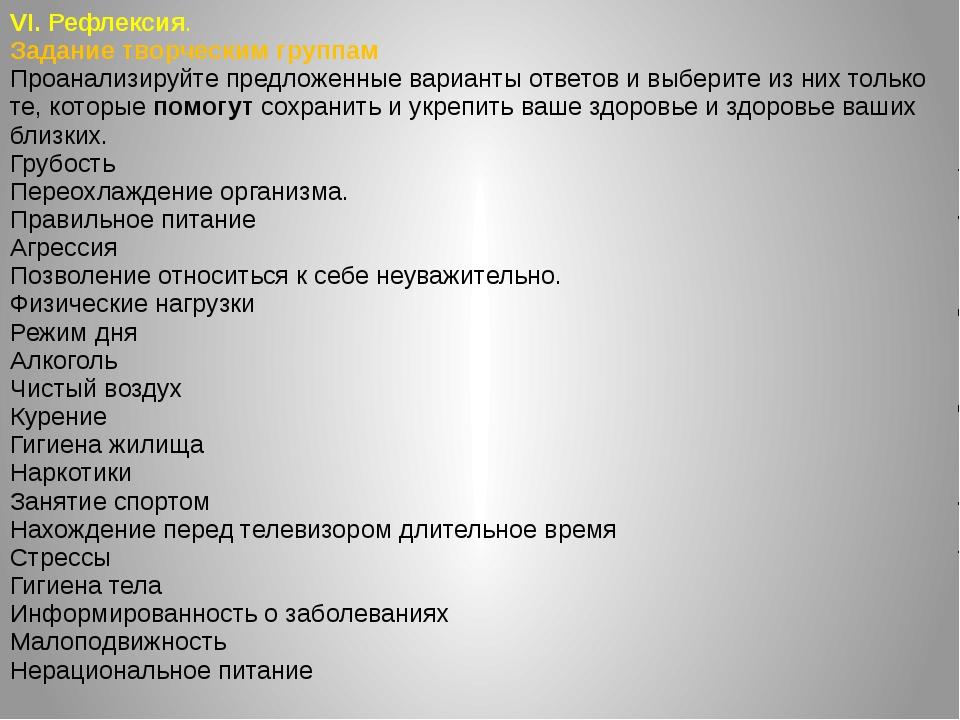 VI. Рефлексия. Задание творческим группам Проанализируйте предложенные вариан...
