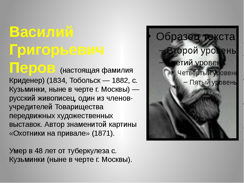 Василий Григорьевич Перов (настоящая фамилия Криденер) (1834, Тобольск — 1882...