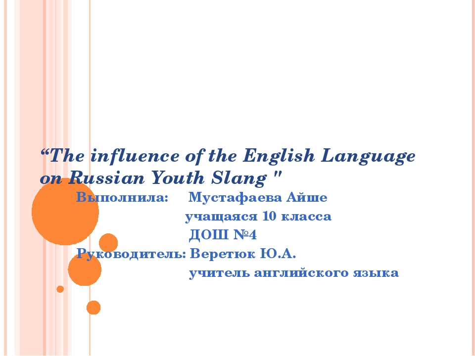 """""""The influence of the English Language on Russian Youth Slang """" Выполнила: М..."""