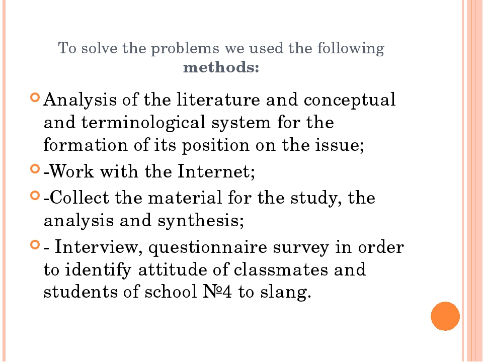 To solve the problems we used the following methods: Analysis of the literatu...
