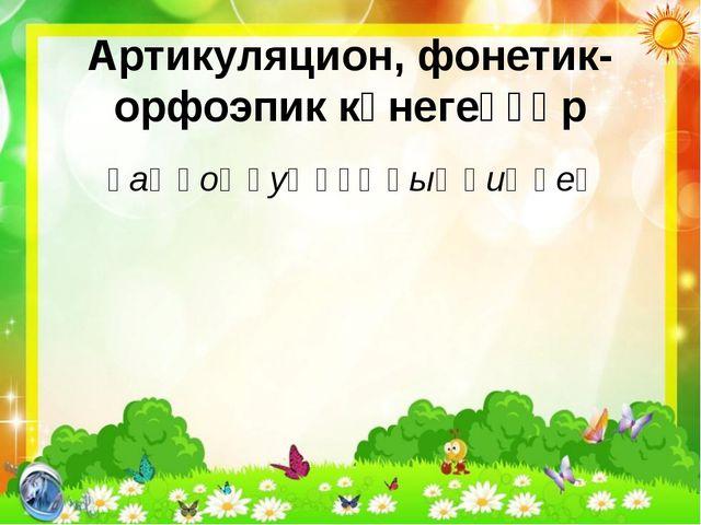 Артикуляцион, фонетик-орфоэпик күнегеүҙәр һаҙ һоҙ һуҙһүҙ һыҙ һиҙ һеҙ