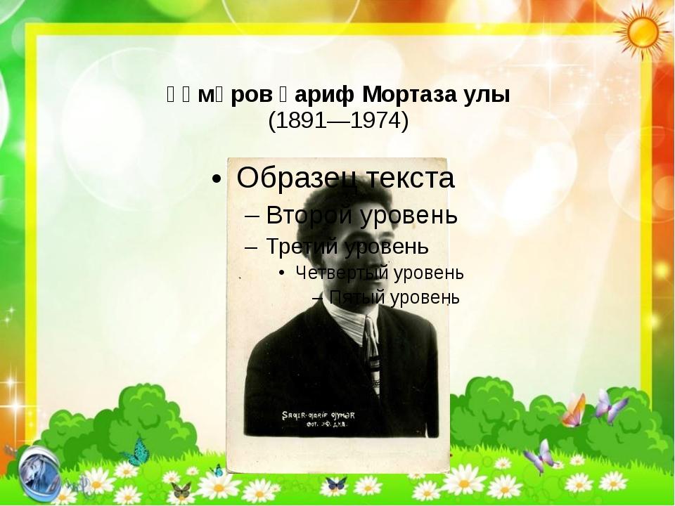 Ғөмәров Ғариф Мортаза улы (1891—1974)
