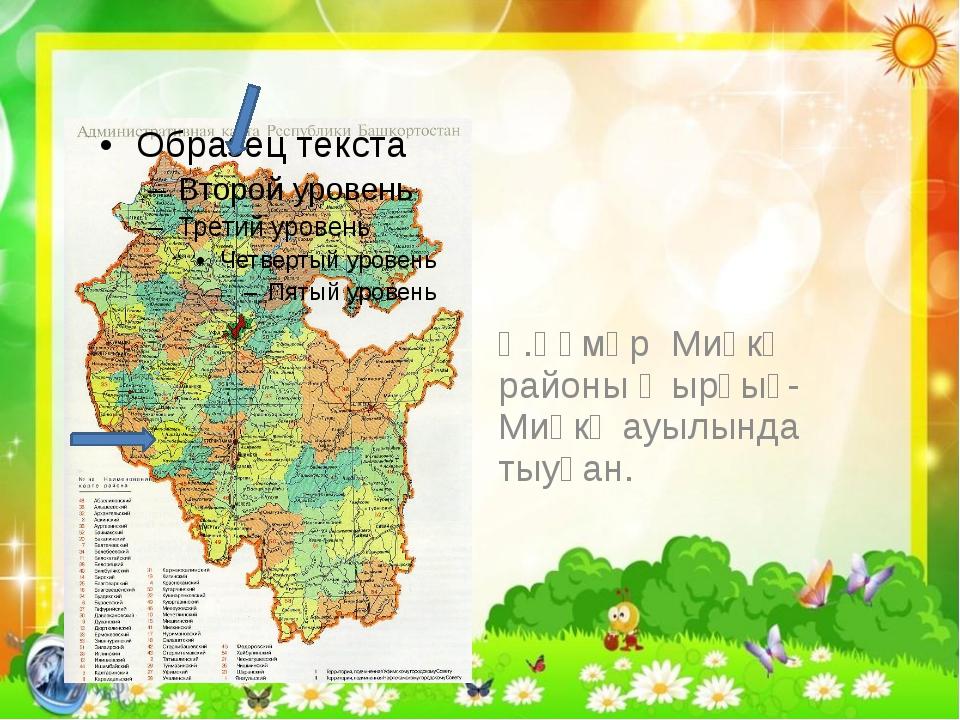Ғ.Ғүмәр Миәкә районы Ҡырғыҙ-Миәкә ауылында тыуған.