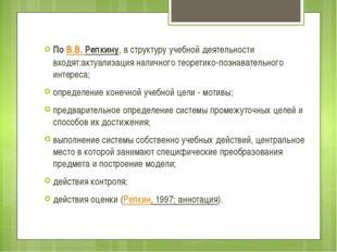 ПоВ.В. Репкину, в структуру учебной деятельности входят:актуализация налично