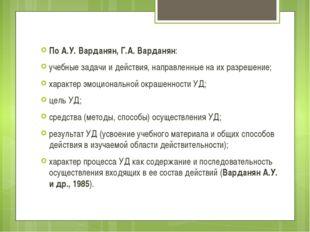 По А.У. Варданян, Г.А. Варданян: учебные задачи и действия, направленные на и