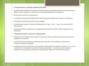2.Актуализация и пробное учебное действие. На данном этапе организуется подг
