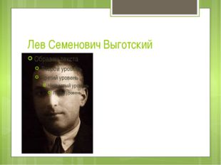 Лев Семенович Выготский