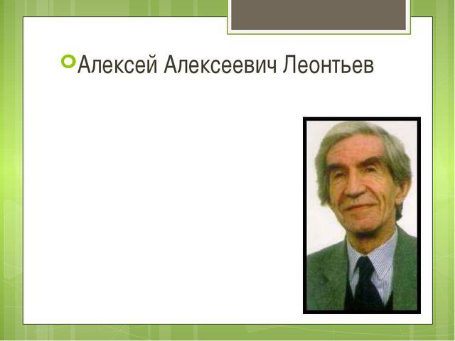 Алексей Алексеевич Леонтьев
