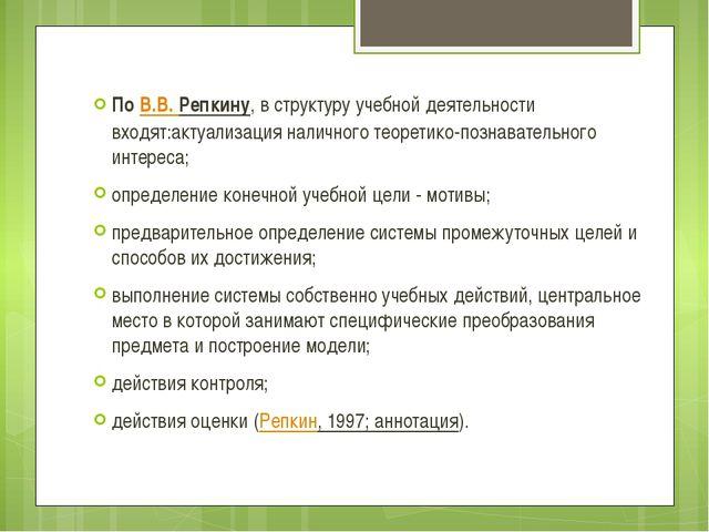 ПоВ.В. Репкину, в структуру учебной деятельности входят:актуализация налично...