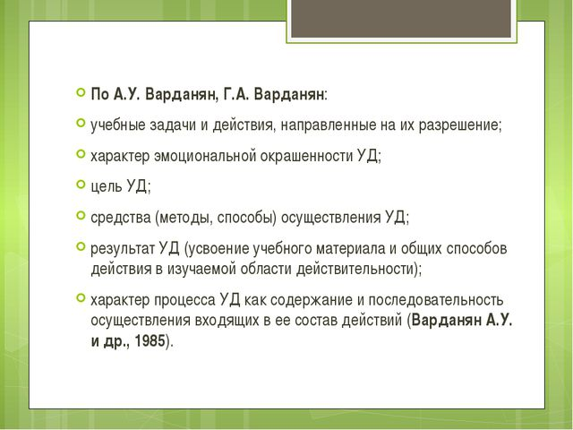 По А.У. Варданян, Г.А. Варданян: учебные задачи и действия, направленные на и...