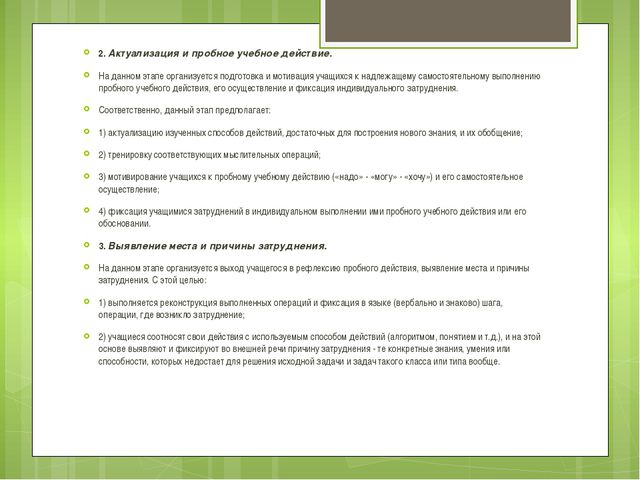 2.Актуализация и пробное учебное действие. На данном этапе организуется подг...