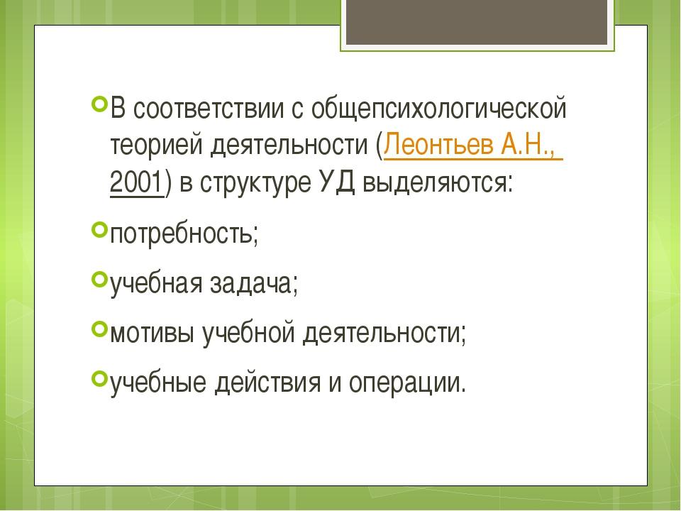 В соответствии с общепсихологической теорией деятельности (Леонтьев А.Н., 200...