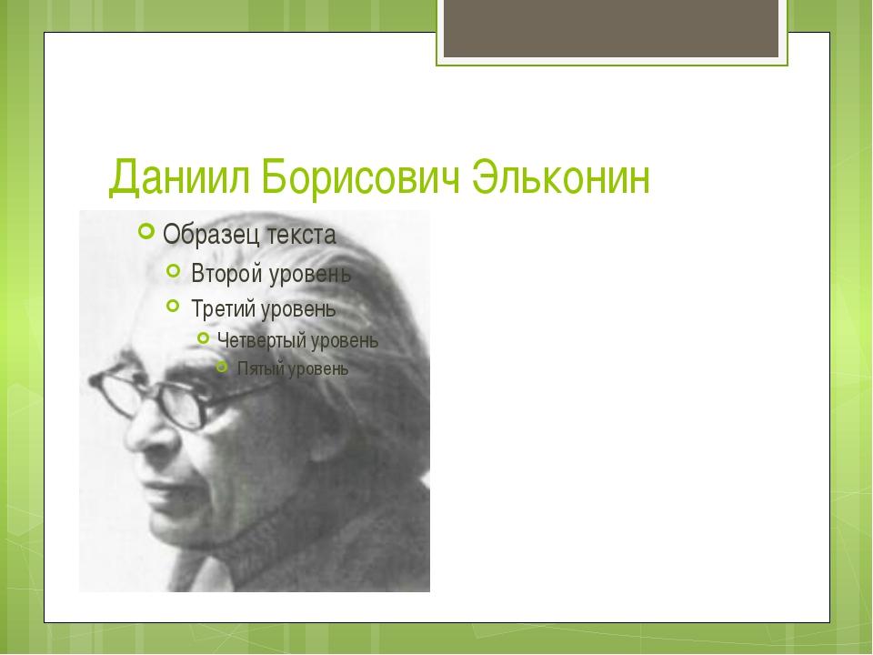 Даниил Борисович Эльконин