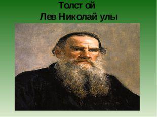 Толстой Лев Николай улы
