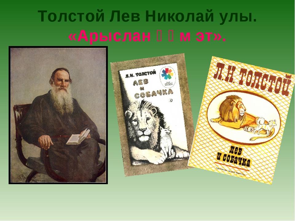 Толстой Лев Николай улы. «Арыслан һәм эт».