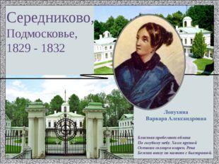 Дуэль Лермонтова с Мартыновым Пятигорск М. Ю. Лермонтов 1837 - 1838 Н. С. Ма