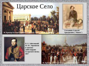 ► В каком русском городе родился М.Ю. Лермонтов? а) В Москве; б) В Санкт-Пет