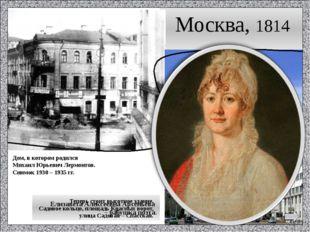 «Церковь Михаила Архангела построена Е. А. Арсеньевой в 1840 году в честь М.