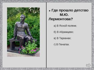 Вспомнив Лермонтова, переведите на грузинский язык слово «послушник». а) Азр