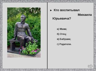 ► За что Михаил Лермонтов был отправлен в первую ссылку на Кавказ? а) За сти