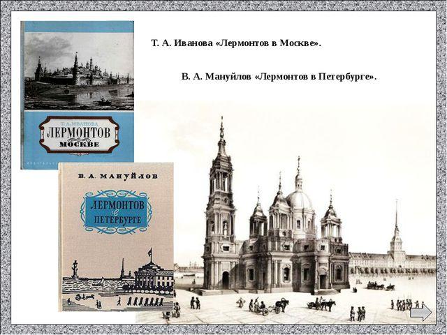 ► Кто воспитывал Михаила Юрьевича? а) Мама; б) Отец; в) Бабушка; г) Родители.