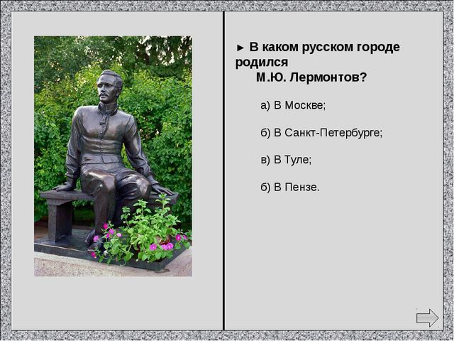 ► Сколько раз Лермонтов ссылался на Кавказ?  а) Один раз; б) Два раза; в) Т...