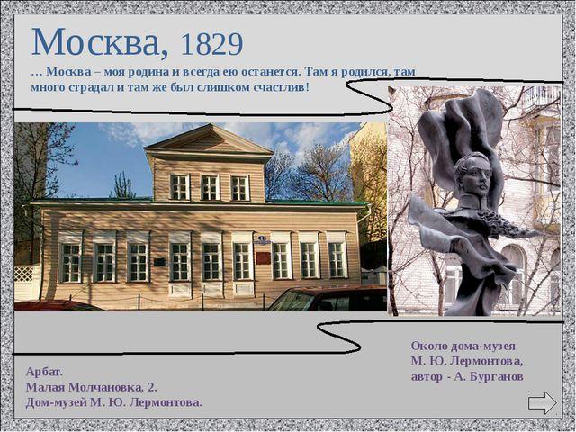 Николаевское кавалерийское училище Лермонтовский пр., 54 12-я Красноармейска...