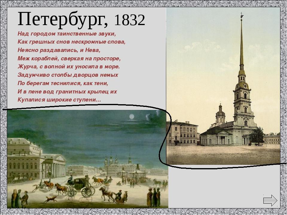 Памятник М. Ю. Лермонтову в Тарханах Я б желал навеки так заснуть, Чтоб в гр...