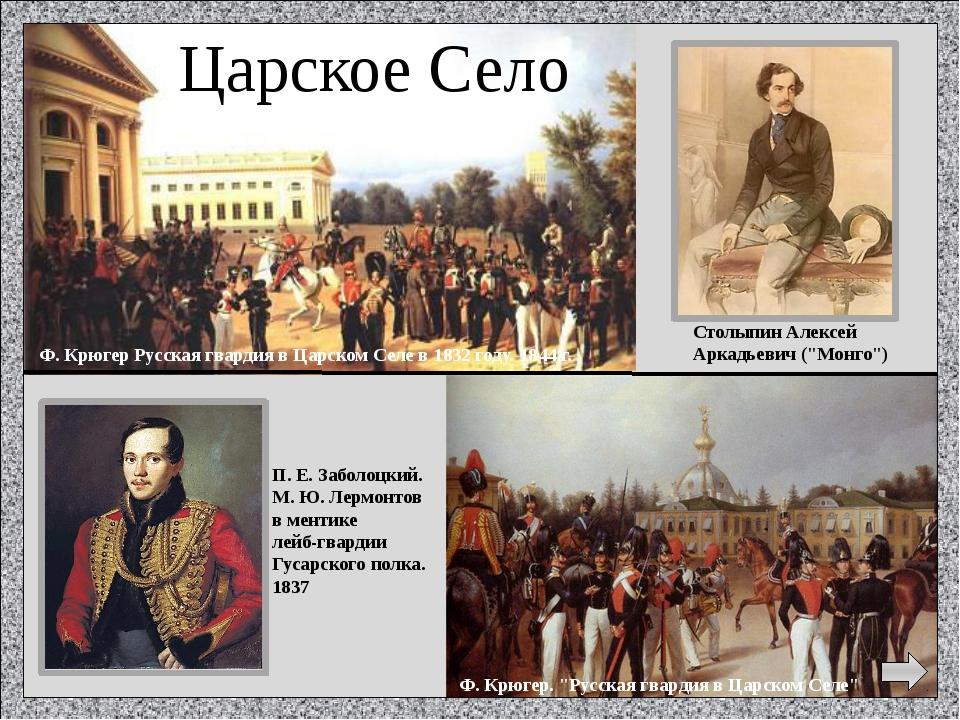 ► В каком русском городе родился М.Ю. Лермонтов? а) В Москве; б) В Санкт-Пет...