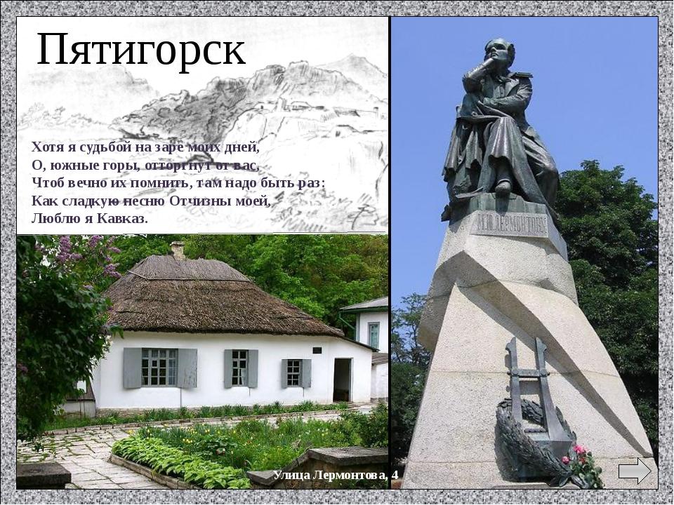 ► На каких музыкальных инструментах играл поэт Лермонтов? а) Скрипка и форте...