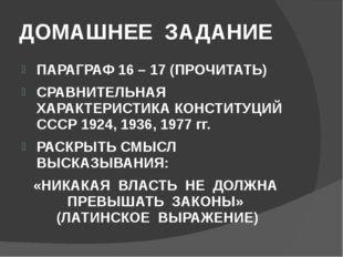 ДОМАШНЕЕ ЗАДАНИЕ ПАРАГРАФ 16 – 17 (ПРОЧИТАТЬ) СРАВНИТЕЛЬНАЯ ХАРАКТЕРИСТИКА КО