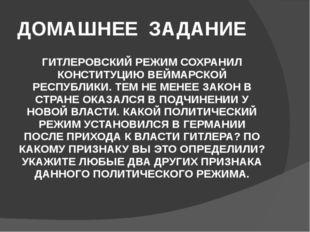 ДОМАШНЕЕ ЗАДАНИЕ ГИТЛЕРОВСКИЙ РЕЖИМ СОХРАНИЛ КОНСТИТУЦИЮ ВЕЙМАРСКОЙ РЕСПУБЛИК