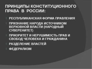 ПРИНЦИПЫ КОНСТИТУЦИОННОГО ПРАВА В РОССИИ: РЕСПУБЛИКАНСКАЯ ФОРМА ПРАВЛЕНИЯ ПРИ