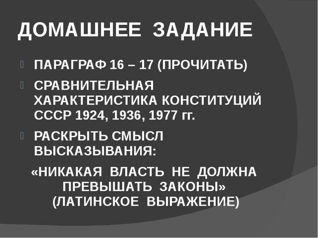 ДОМАШНЕЕ ЗАДАНИЕ ПАРАГРАФ 16 – 17 (ПРОЧИТАТЬ) СРАВНИТЕЛЬНАЯ ХАРАКТЕРИСТИКА КО...
