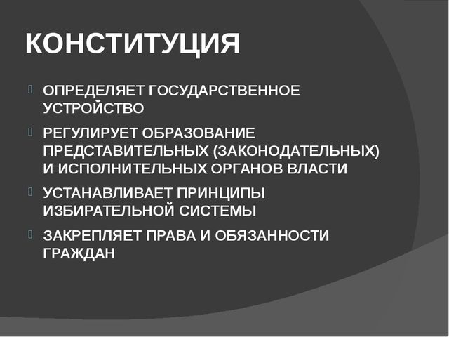 КОНСТИТУЦИЯ ОПРЕДЕЛЯЕТ ГОСУДАРСТВЕННОЕ УСТРОЙСТВО РЕГУЛИРУЕТ ОБРАЗОВАНИЕ ПРЕД...